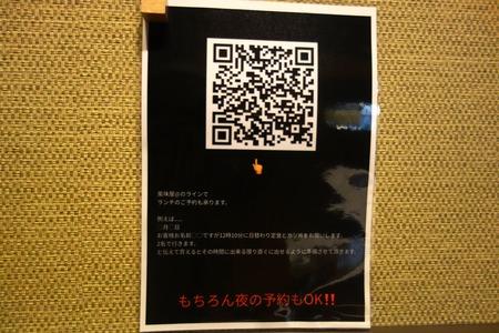 12-風味屋DSC06598