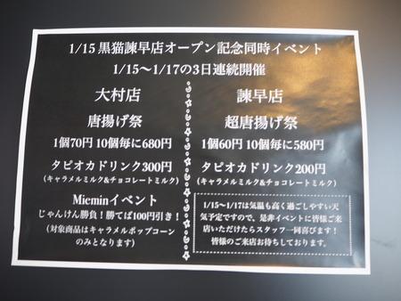 9-6-諫早市栄町 黒猫P1151340