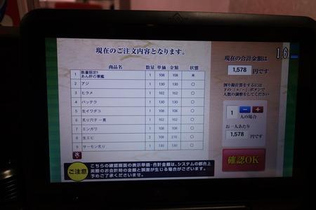 17-若竹丸DSC04799