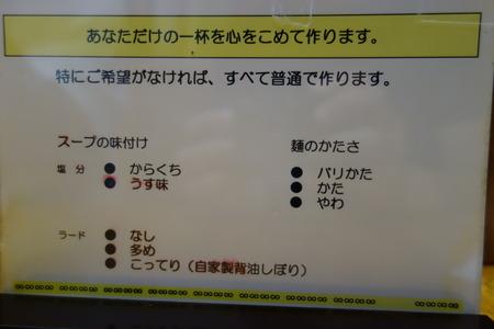 6-黒田屋DSC02273