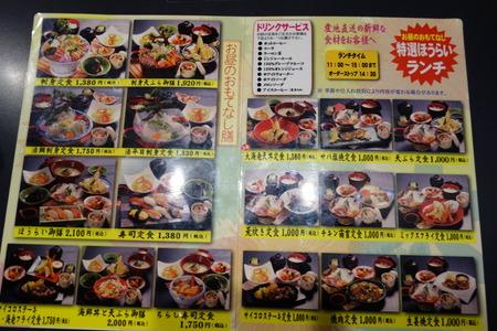 5-ほうらい茶屋DSC00981