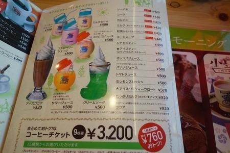 7−コメダ珈琲DSC07778