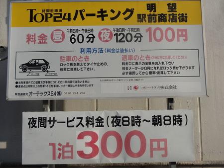 1-諫早駅前駐車場DSC00048