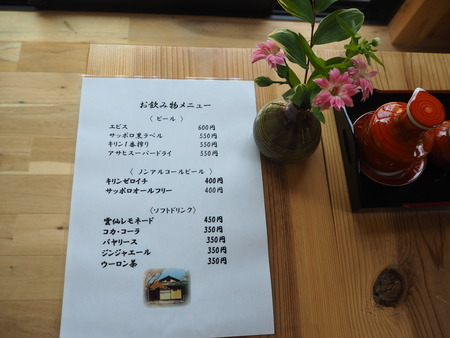 19-東彼杵町 そのぎ茶温泉 里山の湯宿 つわぶきの花P5310235