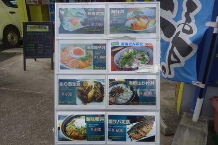 27-竹野鮮魚DSC00668