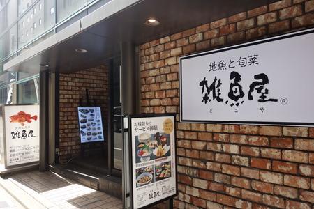 2−雑魚屋DSC09676