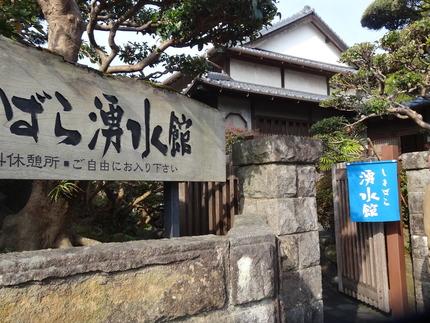 26-しまばら湧水館DSC07917