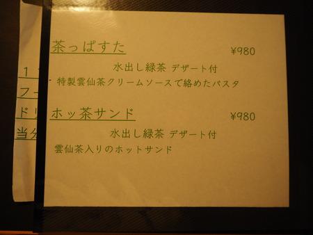 13-雲仙市瑞穂町 ぽっぽや茶葉P3284756