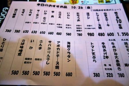 26-伊佐早DSC07506