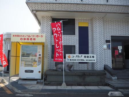 3-雲仙市国見町 にくせん自動販売機P4180469