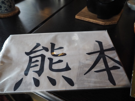 26-22-大村市 純忠御膳と歴史さるく 花さんさんPB104876