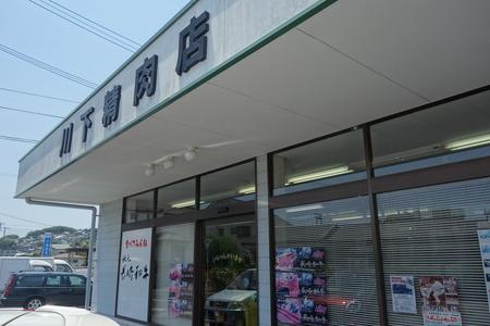 5-川下精肉店DSC02166