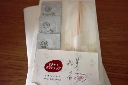 3-菊水堂DSC00178