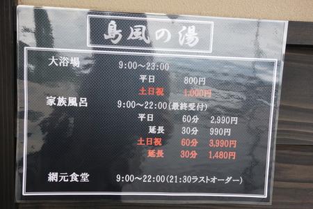 6-島風の湯DSC00415