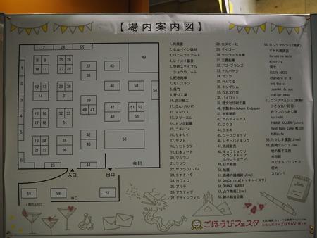 3-長崎市 ごほうびフェスタPB084222