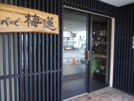 2021.09.13 諌早市福田町 てまこま食堂P9130816