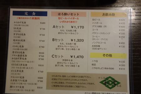 4-長崎市矢上町 からあげ和幸DSC07968