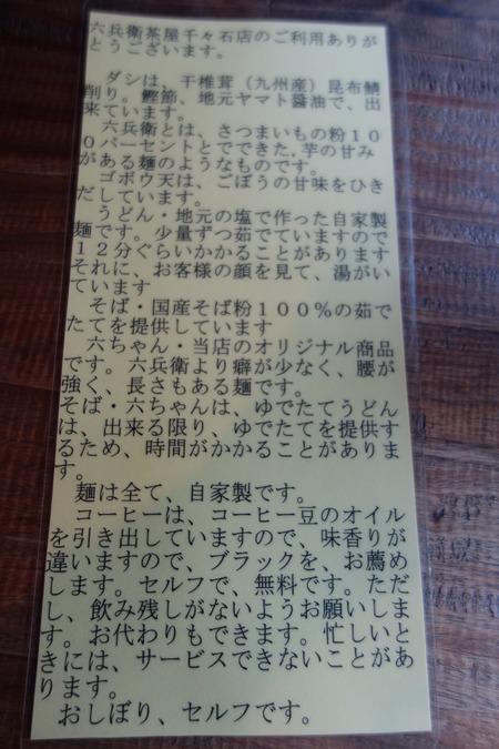 7−六兵衛茶屋DSC00300