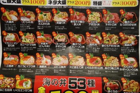 3−大漁丼家DSC09644
