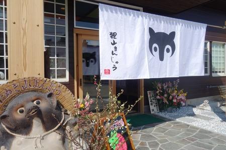 6-狸山まんじゅうDSC07466