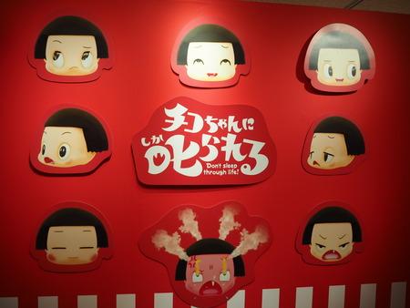 9-チコちゃんに叱られる! 福岡祭りP9159240