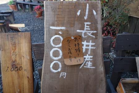 5-高尾かき小屋DSC03660
