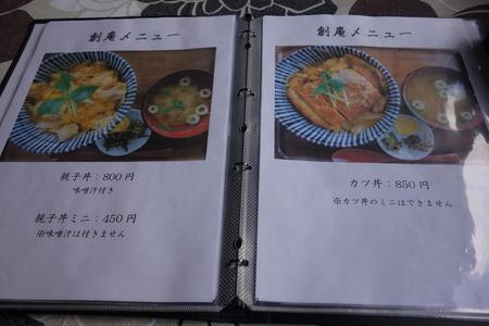 11−創庵DSC09880
