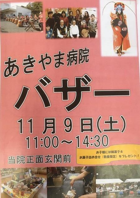 あきやま病院バザー1-1
