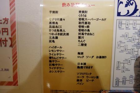 20-長崎市矢上町 缶詰BER來DSC06537