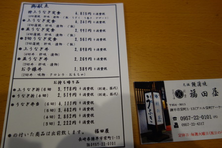 1-福田屋DSC03229