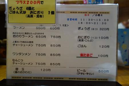 7-黒田屋DSC02271