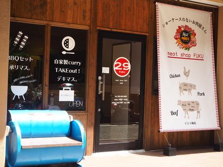9-長崎市新地町 ミートショップFUKUP8131197