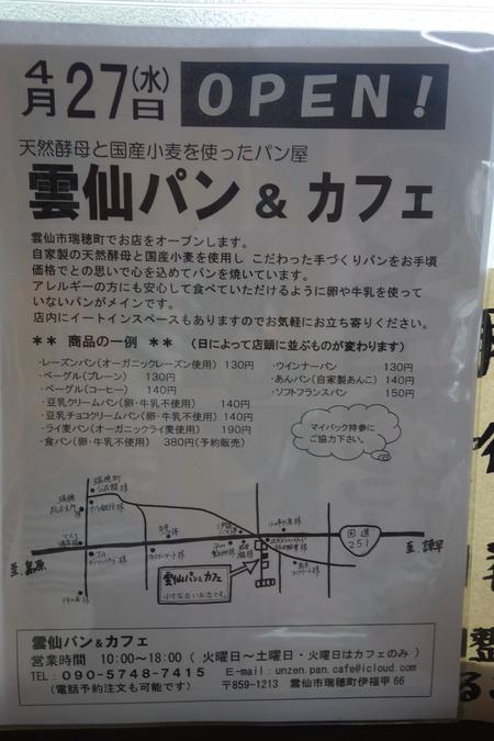 11−雲仙パン&カフェDSC08547