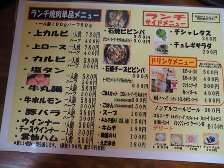 8-大村市竹松 焼肉はまさP7010331