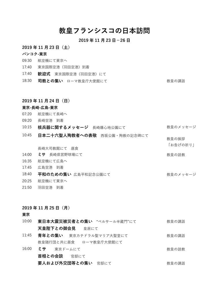 長崎 ローマ 法王 交通 規制