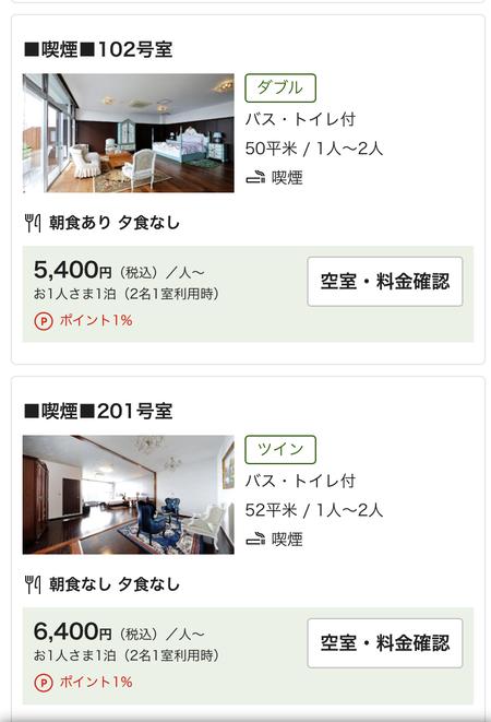 2021.09.27ホテルいてんきょIMG_6452
