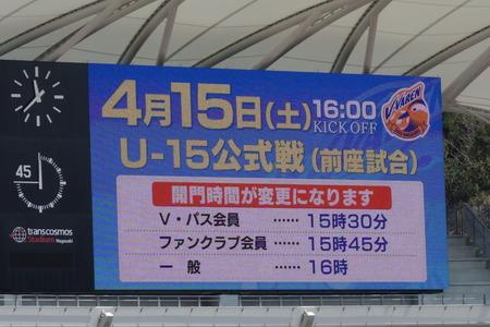 11-Vファーレン長崎DSC01624