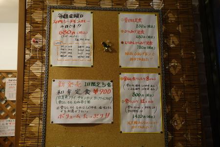 6-長崎市矢上町 からあげ和幸DSC07973