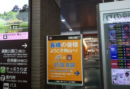 6−岡山駅DSC00929