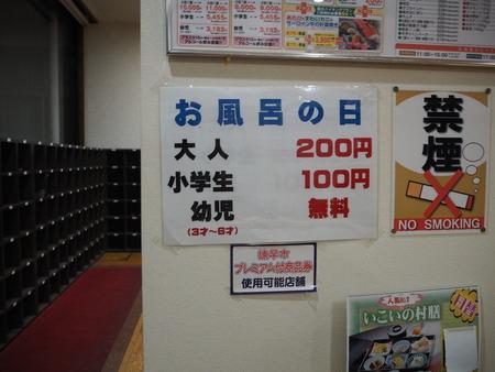 4-いこいの村 長崎 名水の湯PA212430