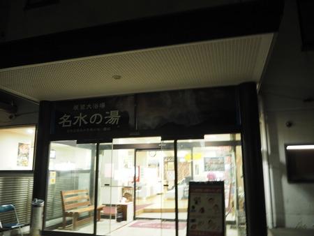2-いこいの村 長崎 名水の湯PA212448