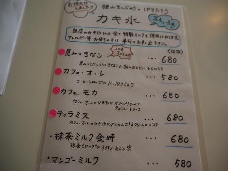 8-諫早市小長井町 ぱすたろうP6281543