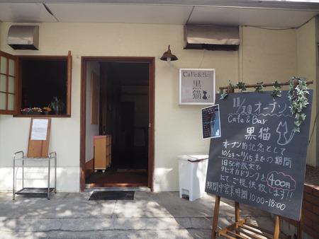 3-長崎県大村市杭出津 カフェ&バー 黒猫PA273025