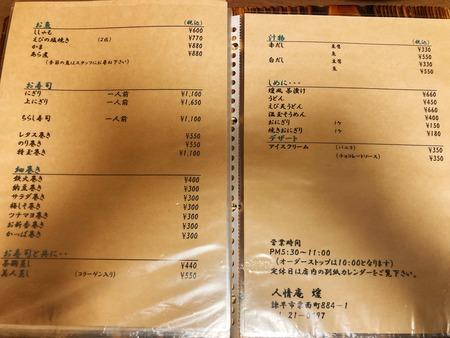 2021.07.12諫早市栗面町 人情庵 煖IMG_2514