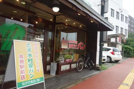 7-とす木村家パンDSC00628