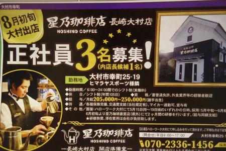 6−大村市星乃珈琲店DSC08262