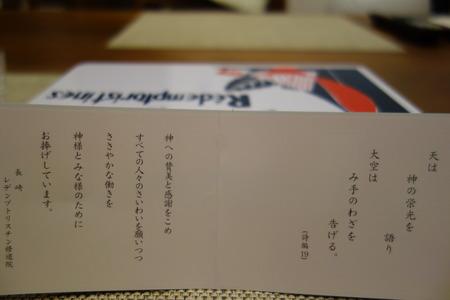 8-長崎レデンプトリスチン修道院DSC09623