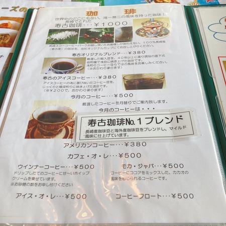 2021.08.24 大村市 須古珈琲スコーコーヒーIMG_5928