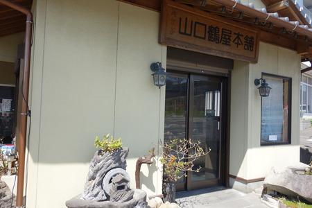 4-山口鶴屋本舗DSC03703