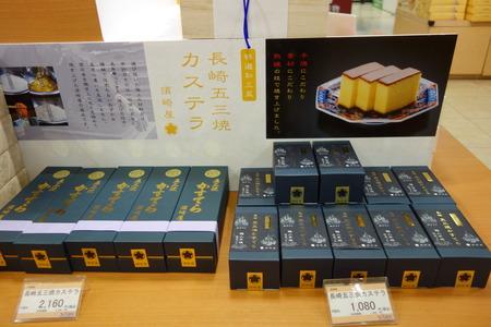 10-須崎屋DSC01708
